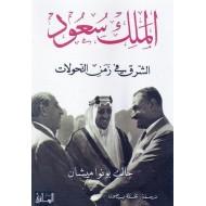 الملك سعود الشرق في زمن التحولات