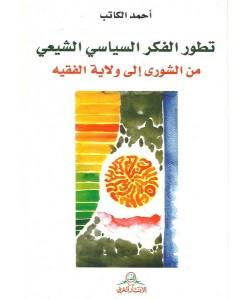 تطور الفكر السياسي الشيعي من الشورى إلى ولاية الفقيه