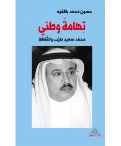 تهامة وطني محمد سعيد طيب والثقافة