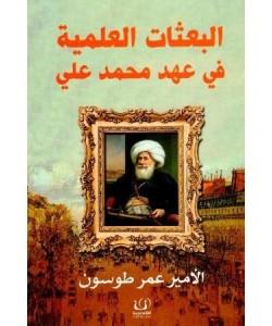 البعثات العلمية في عهد محمد علي