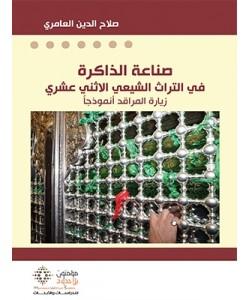 صناعة الذاكرة في التراث الشيعي الاثنى عشري