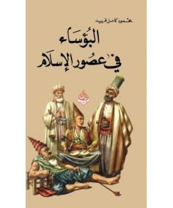 البؤساء في عصور الإسلام
