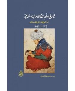 تاريخ علم الكلام الإسلامي