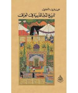 تاريخ الدول الفارسية في العراق