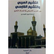 التشيع العربي والتشيع الفارسي