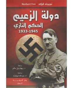 دولة الزعيم الحكم النازي 1945-1933