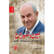 بين النيران محطات في مسيرة إياد علاوي 1/3