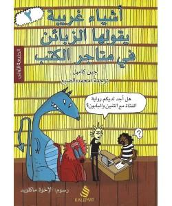 أشياء غريبة يقولها الزبائن في متاجر الكتب الجزء الثاني
