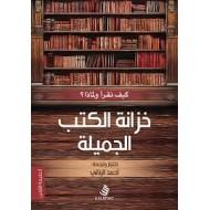 خزانة الكتب الجميلة