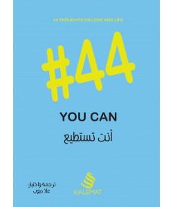 أنت تستطيع