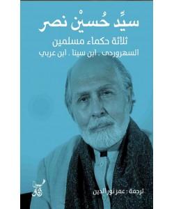 ثلاثة حكماء مسلمين السهروردي ابن سينا ابن عربي