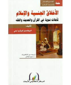 الأخلاق الجنسية والإسلام تأملات نسوية في القرآن والحديث والفقه