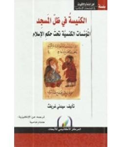 الكنيسة في ظل المسجد المؤسسات الكنسية تحت حكم الإسلام