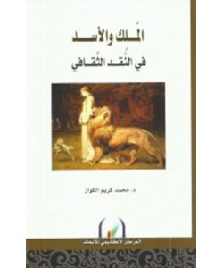الملك والأسد في النقد الثقافي