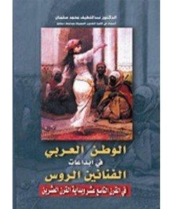 الوطن العربي في ابداعات الفنانين الروس في القرن 19 وبداية القرن20