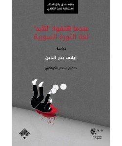 عندما هتفوا للأبد لغة الثورة السورية