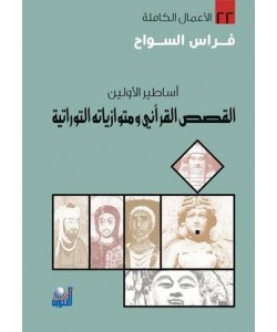 القصص القرآني ومتوازياته التوراتية