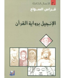 الإنجيل برواية القرآن