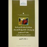 مراكز البحوث الأمريكية ودراسات الشرق الأوسط بعد 11 سبتمبر