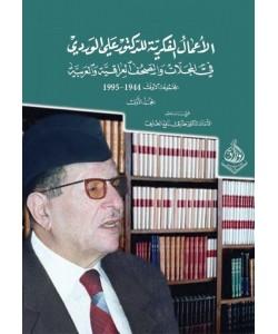 الأعمال الفكرية للدكتور علي الوردي في المجلات والصحف العراقية والعربية 1/3