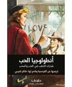 أنطولوجيا الحب