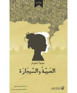 الصبية والسيجارة