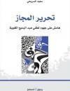 تحرير المجاز هامش على جهود لطفي عبد البديع اللغوية