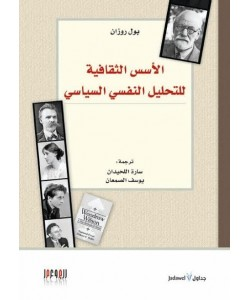 الأسس الثقافية للتحليل النفسي السياسي