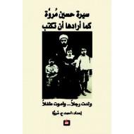 سيرة حسين مروة كما أرادها أن تكتب