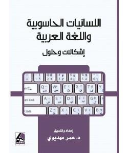 اللسانيات الحاسوبية واللغة العربية
