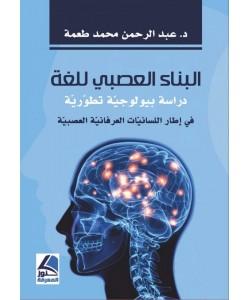 البناء العصبي للغة  دراسة بيولوجية تطورية في إطار اللسانيات العرفانية العصبية