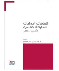 اتجاهات الدراسات اللسانية المعاصرة في مصر