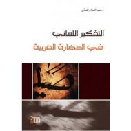 التفكير اللساني في الحضارة العربية
