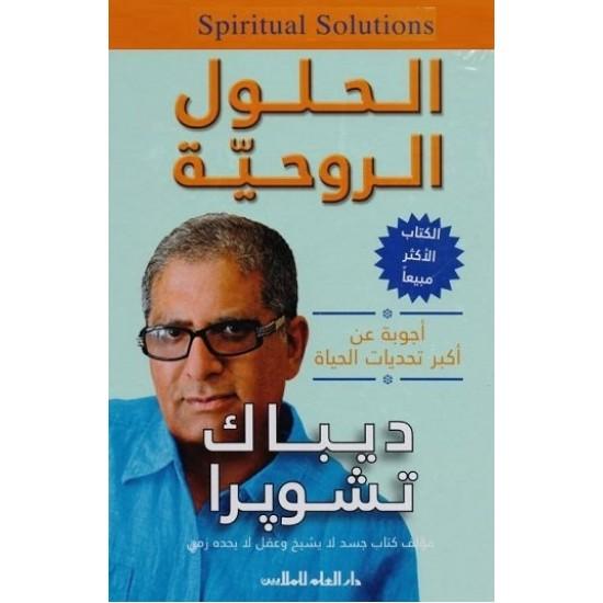 الحلول الروحية