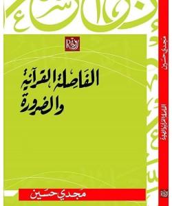 الفاصلة القرآنية والضرورة