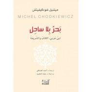 بحر بلا ساحل ابن عربي الكتاب والشريعة