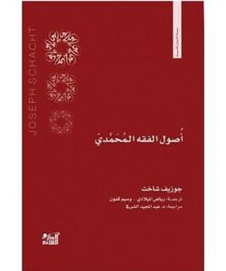 أصول الفقه المحمدي