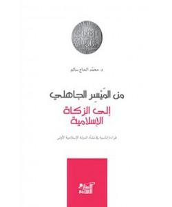 من الميسر الجاهلي إلى الزكاة الإسلامية