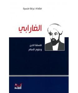 الفارابي فلسفة الدين وعلوم الإسلام