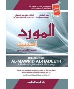 المورد الحديث قاموس إنكليزي-عربي للكاتب : منير البعلبكي