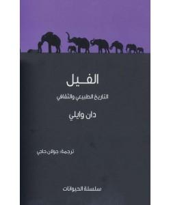 الفيل التاريخ الطبيعي والثقافي