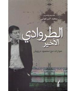 الطروادي الأخير حوارات مع محمود درويش