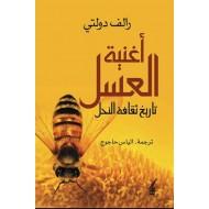 أغنية العسل تاريخ ثقافة النحل