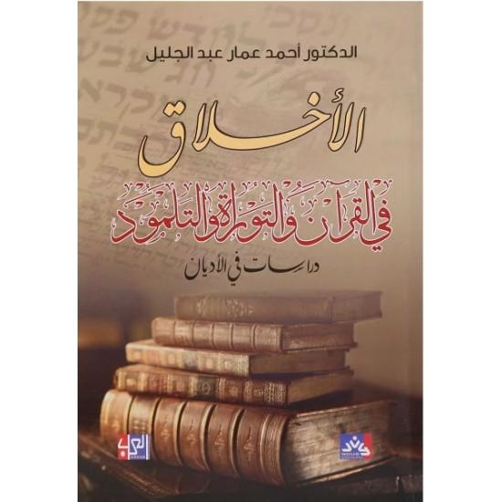 الأخلاق في القرآن والتوراة والتلمود