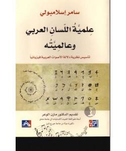 علمية اللسان العربي وعالميته