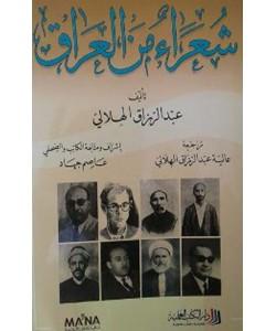 شعراء من العراق