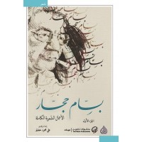 بسام حجار الأعمال الشعرية الكاملة 1/2