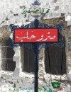مترو حلب