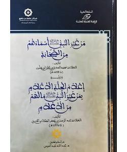 من غير النبي ص أسماءهم من الصحابة