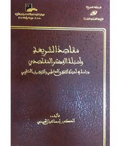 مقاصد الشريعة وأسئلة الفكر المقاصدي